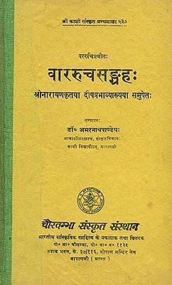 वाररुचसंग्रह: Vararucha Sangraha of Vararuchi (An Old and Rare Book)