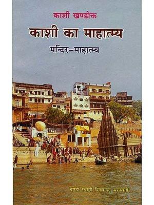 काशी का माहात्म्य: Splendor of Kashi