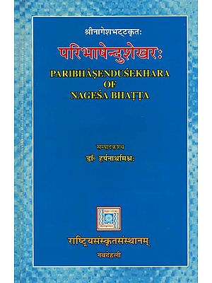 परिभाषेन्दुशेखर: Paribhasendu Sekhara of Nagesa Bhatta