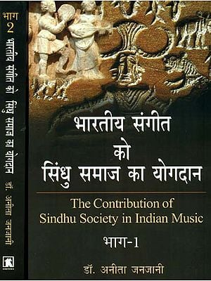 भारतीय संगीत को सिंधु समाज का योगदान: The Contribution of Sindhu Society in Indian Music (Set of 2 Volumes)