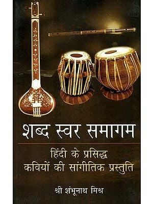 शब्द स्वर समागम (हिन्दी के प्रसिध्द  कवियों की सांगीतिक प्रस्तुति): A Musical Presentation of Hindi Poets (With Notation)
