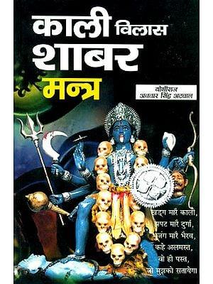 काली विलास शाबर मन्त्र: Kali Vilas Shabar Mantra