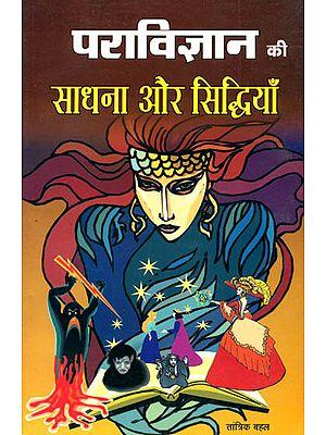 पराविज्ञान की साधना और सिद्धियाँ: Sadhana and Siddhi for the Transcendental Science