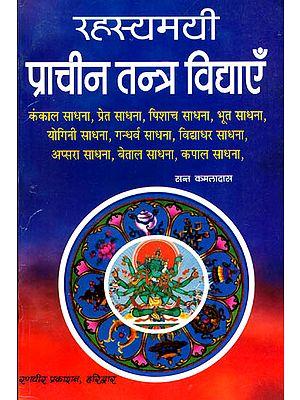 रहस्यमयी प्राचीन तन्त्र विद्याएँ: Mysterious Ancient Tantra  Vidya