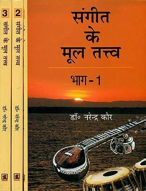 संगीत के मूल तत्त्व: Basic Elements of Music (Set of 3 Volumes) - With Notation