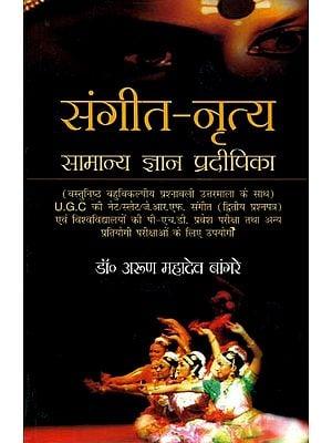 संगीत-नृत्य सामान्य ज्ञान प्रदीपिका: Music and Text Book of Sangeet Nritya