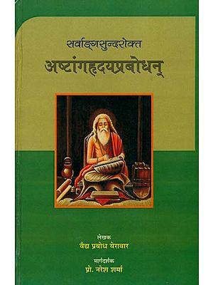 अष्टांगहृदयप्रबोधन्: Astanga Hrdayam Prabodhan