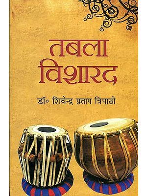 तबला विशारद: Tabla Visharad (With Notation)