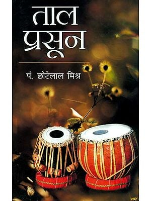 ताल प्रसून: Tala Prasun (With Notation)