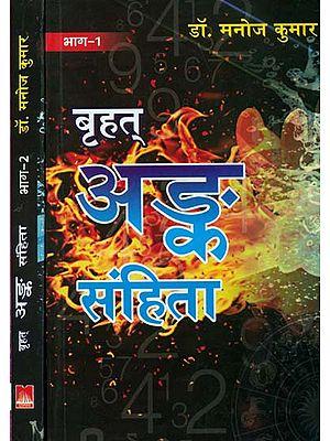 बृहत् अंक संहिता: Brihat Anka Samhita (Set of 2 Volumes)