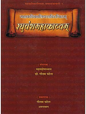 रघुवंशमहाकाव्यम्:  Raghuvansham  Mahakavyam (Sanskrit Text with Gujarati Translation)