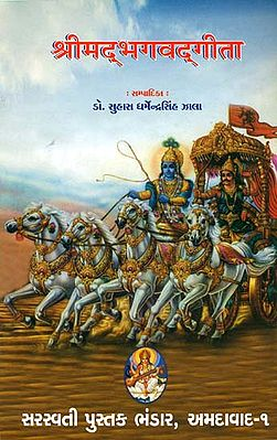 श्रीमद्भगवद्गीता: Srimad Bhagavad Gita (Sanskrit Text With Gujarati Translation)