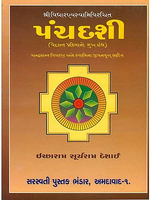 પંચદશી: The Panchadashi - A Treatise on Vedanta Philosophy (Gujarati)