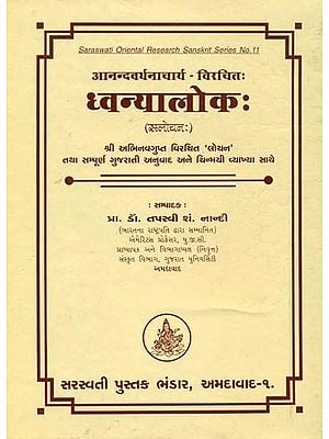 ध्वन्यालोक: - Dhvanyaloke (Sanskrit Text With Gujarati Translation)