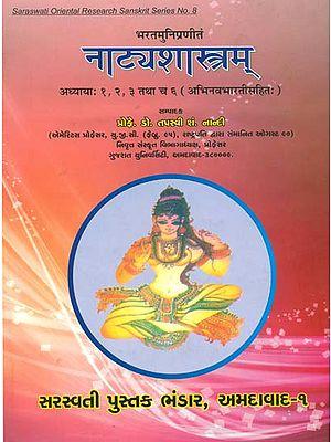 नाट्यशास्त्रम्: Natyasastra of Bharata: Adhyayas 1, 2, 3 and 6 - With Abhinavabharati (Gujarati)