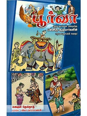 பூர்வா: Poorva (Collection of Short Stories in Tamil)