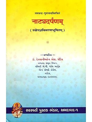 नाट्यदर्पणम्: Natya Darpanam (Sanskrit Text with Gujarati Translation)