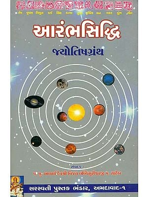 અારંભસિદ્ધિ : Arambhasiddhi of Pujya Sri Udayprabhsuri (Sanskrit Text with Gujarati Translation)