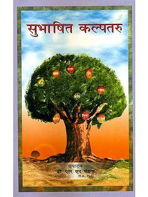सुभाषित कल्पतरु: Subhashita Kalpatru (Sanskrit Text With Gujarati Translation)