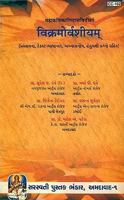 विक्रमोर्वशीयम्: The Vikramorvasiyam of Kalidas (Sanskrit Text With Gujarati Translation)