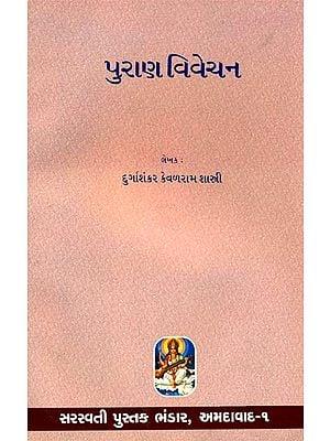 પુરાણ વિવેચન: Purana Vivechana (Gujarati)