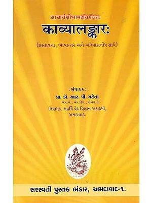काव्यालंकार: - Kavya Alamkara (Gujarati)