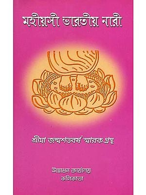 মহীয়সী ভারতীয় নারী: Mahiyasi Bharatiya Nari (Bengali)