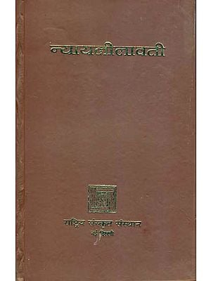 न्यायलीलावती: Nyaya Lilavati by Vallabhacarya (With the Commentaried of Vardhamanopadhyaya, Sankara Misra and Bhagiratha Thakura)