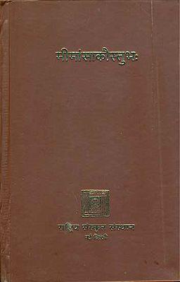 मीमांसाकौस्तुभ: Mimamsa Kaustubha of Khandadeva (An Exhaustive Commentary of Jaiminisutra)