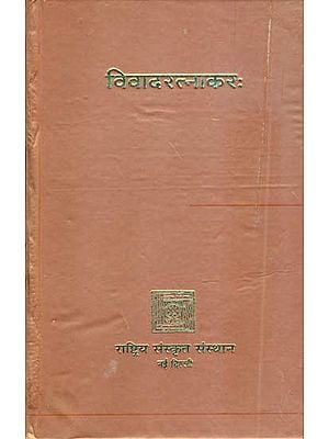 विवादरत्नाकर: Vivada Ratnakar