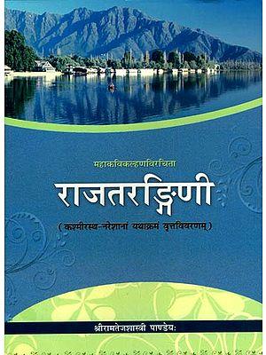 राजतरंगिणी (संस्कृत एवं हिन्दी अनुवाद) - Rajatarangini (Chronicle of the Kings of Kashmir)
