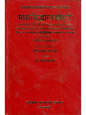 वैयाकरण मध्यसिध्दान्तकौमुदी: Vaiyakarana Madhya Siddhanta Kaumudi of M.M.Varadarajacarya