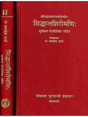 सिध्दान्तशिरोमणि (संस्कृत एवम् हिन्दी अनुवाद) - Siddhanta Shiromani (Set of 2 Volumes)