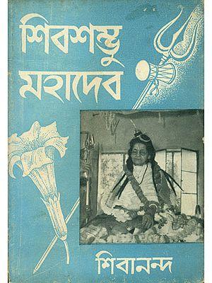 শিব শম্ভু মহাদেভ (শিবরাত্রি মহাভ্রত): Shiva Shambhu Mahadev - Shivaratri Mahavrata (Bengali) - An Old and Rare Book