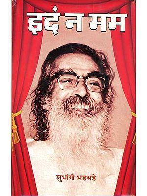 इदं न मम: A Play Based on The Life of Shri Golwalkar