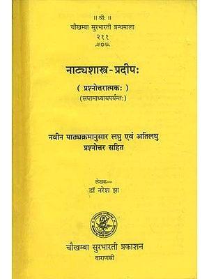 नाट्यशास्त्र प्रदीप: Natya Shastra Pradeep (Question and Answer)
