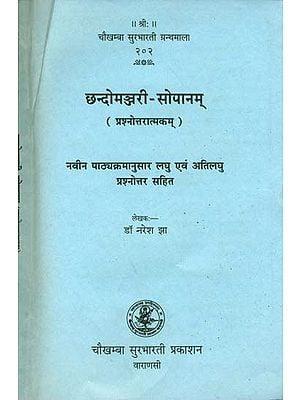 छन्दोमञ्जरी सोपानम्: Chhandomanjari Sopanam (Question and Answer)