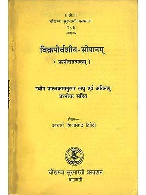विक्रमोर्वशीय सोपानम्: Vikramorvashiya Sopanam (Question and Answer)