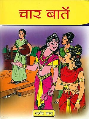 चार बातें: Collection of Short Stories for Childrens