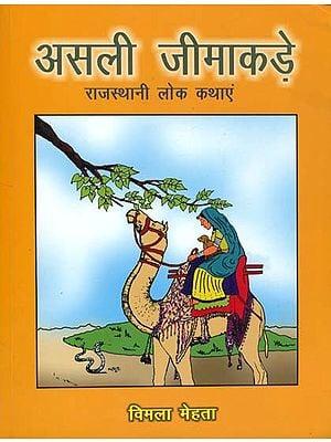 असली जीमाकड़े (राजस्थानी लोक कथाएं) - Folk Stories from Rajasthan