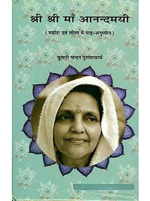 श्री श्री माँ आनन्दमयी (मर्यादा एवं लीला में मातृ अनुध्यान) - Shri Shri Ma Anandmayee (Views on Her Dignity and Lilas)