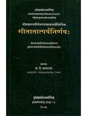 गीतातात्पर्यनिर्णय: Gita Tatparya Nirnaya