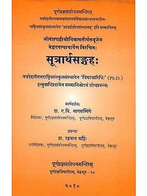 सूत्रार्थसंग्रह: Sutra Artha Samgraha