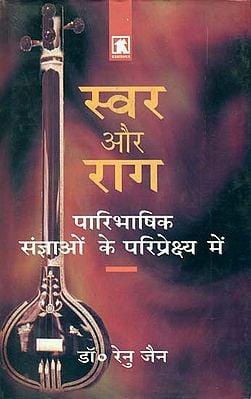 स्वर और राग (पारिभाषिक संज्ञाओं के परिप्रेक्ष्य में) - Swara and Raga