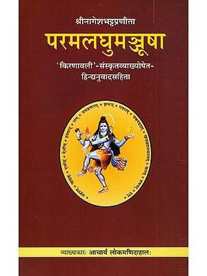 वैयाकरण सिध्दान्त परमलघुमञ्जूषा (संस्कृत एवम् हिन्दी अनुवाद): Parama Laghu Manjusha