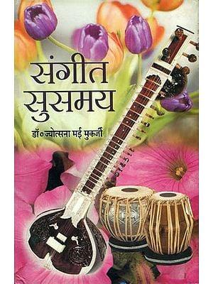 संगीत सुसमय: Sangeet Susamaya