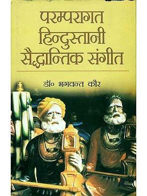 परम्परागत हिन्दुस्तानी सैध्दान्तिक संगीत: Traditional Hindustani Theoretical Music