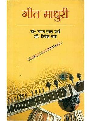 गीत माधुरी: Geet Madhuri (With Notation)