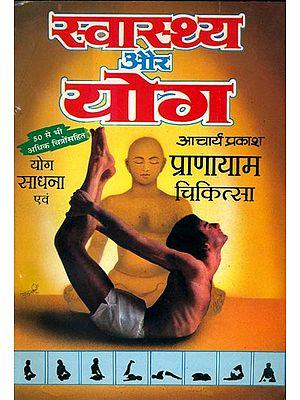 स्वास्थ्य और योग: Health and Yoga