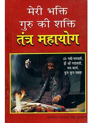 मेरी भक्ति गुरु की शक्ति (तंत्र महायोग): Tantra Mahayoga
